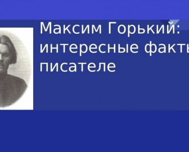 50 цікавих фактів про Максима Горького