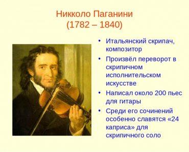 45 цікавих фактів про Нікколо Паганіні