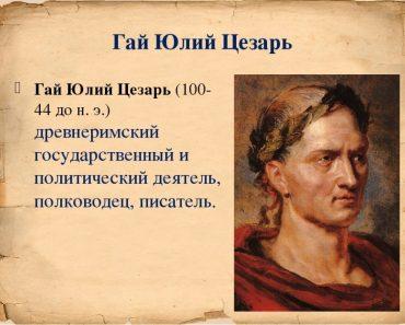 35 цікавих фактів про Гая Юлія Цезаря