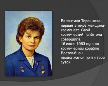 50 цікавих фактів про першу в світі жінку-космонавта – Валентину Терешкову