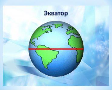 50 цікавих фактів про екватор Землі