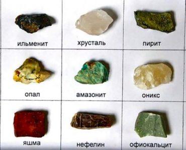 50 цікавих фактів про мінерали