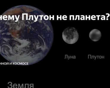 50 цікавих фактів про Плутон