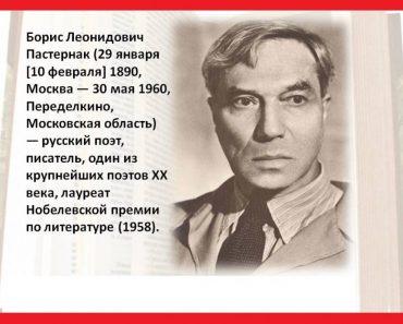 50 цікавих фактів про відомого поета Бориса Пастернака