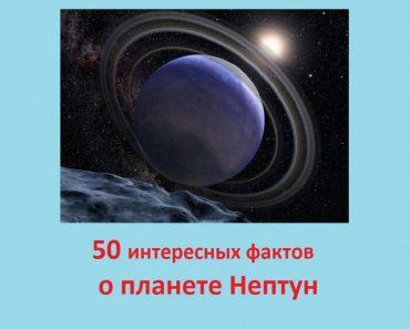 50 цікавих фактів про планету Нептун