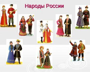 50 цікавих фактів про народи Росії