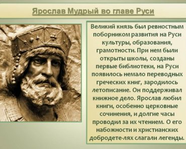50 цікавих фактів про Ярослава Мудрого