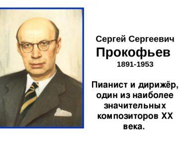 50 цікавих фактів про композитора Сергія Прокофьева