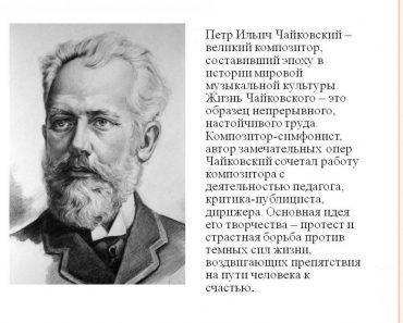 Цікаві факти з життя і творчості великого композитора Чайковського П. І.