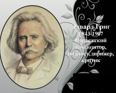 80 цікавих фактів про композитора Едварда Гріга