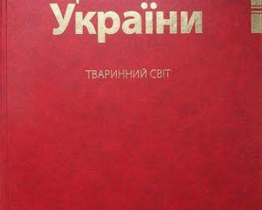 Цікаві факти про Червону Книгу