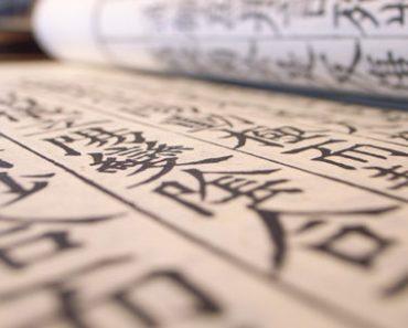 Цікаві факти про китайську мову