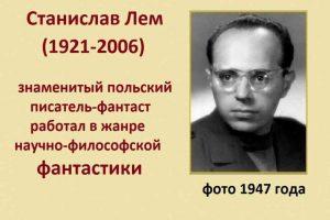 55 цікавих фактів про Станіслава Лема